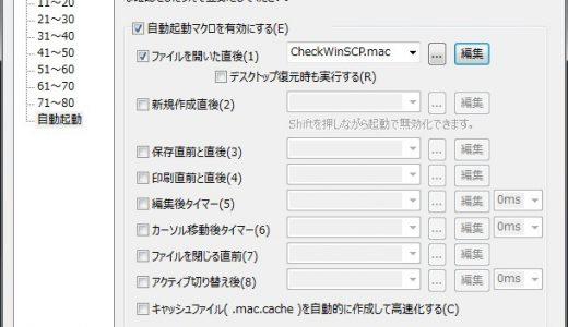 WinSCPでファイルを秀丸で開く時に自動的に上書き禁止にするマクロ