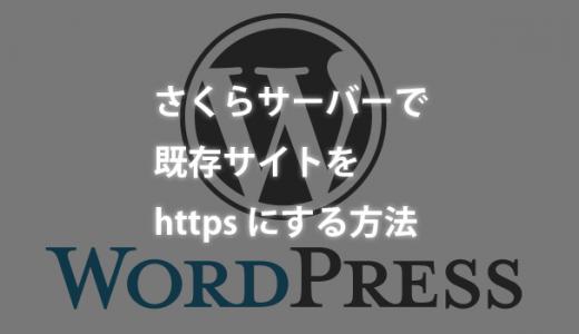 さくらサーバーで既存WordPressサイトをhttpsにする方法(SSL化対応)
