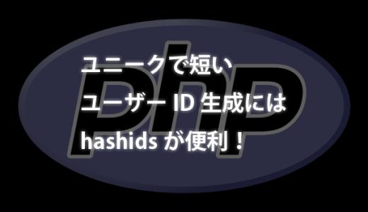 【PHP】ユニークで短いユーザーID生成にはhashidsが便利!
