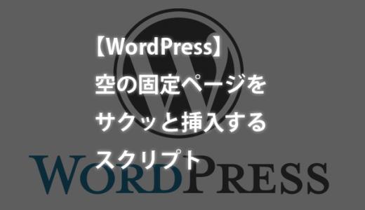 【WordPress】空の固定ページをサクッと挿入するスクリプト