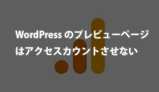 【Google Analytics】WordPressでプレビューページはアクセスカウントしないようにしよう