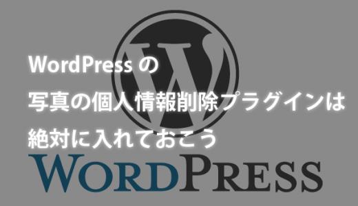 WordPressをインストールしたら写真の個人情報削除プラグインは絶対に入れておこう