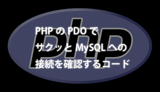 PHPのPDOでサクッとMySQLへの接続を確認するコード