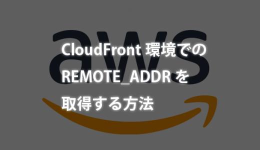 【AWS】前段CloudFrontでのREMOTE_ADDRを取得する方法
