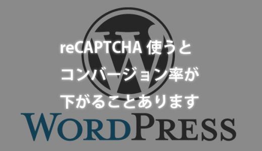 スパム対策でお問い合わせフォームにreCAPTCHA使うとコンバージョン率下がることあります