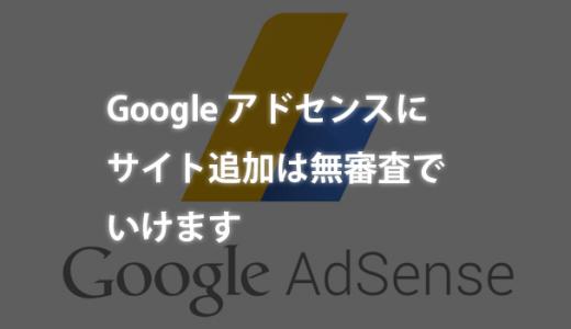 Google アドセンスにサイト追加は無審査でいけました