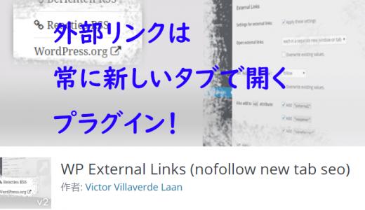 外部リンクを新しいタブで開くようにする「WP External Links」