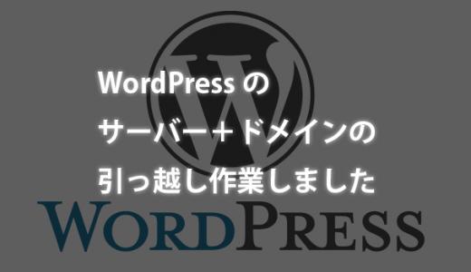 WordPressのサーバー+ドメインの引っ越し作業しました