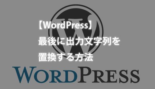 【WordPress】最後に出力文字列を置換する方法(ob_startの活用)
