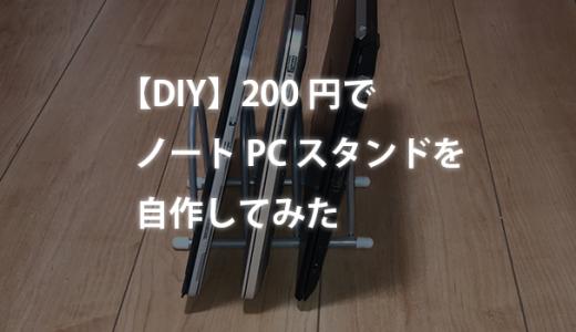 【DIY】200円でノートPCスタンドを自作してみた