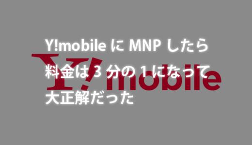 Y!mobileにMNPしたら料金は3分の1 になって大正解だった(端末はsimフリーiPhoneX)