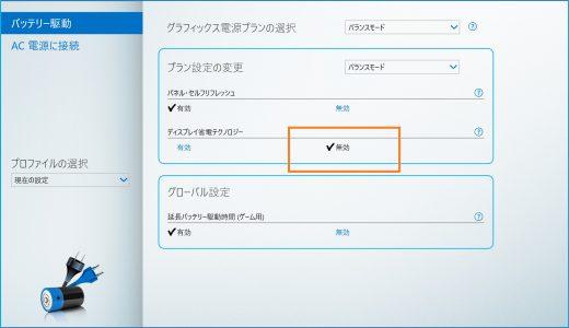 Windows10で黒のウィンドウを表示していると暗くなる問題の解決方法
