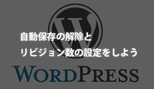 【WordPress】自動保存の解除とリビジョン数の設定をしよう