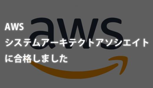 【AWS】AWSシステムアーキテクトアソシエイト(SSA)に合格しました