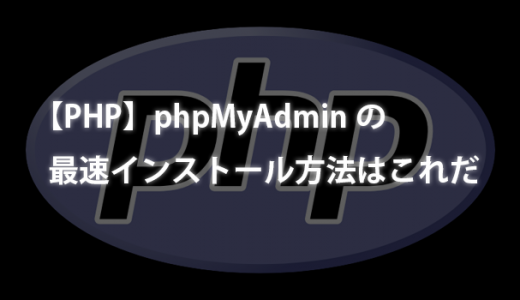 【PHP】phpMyAdminの最速インストール方法はこれだ