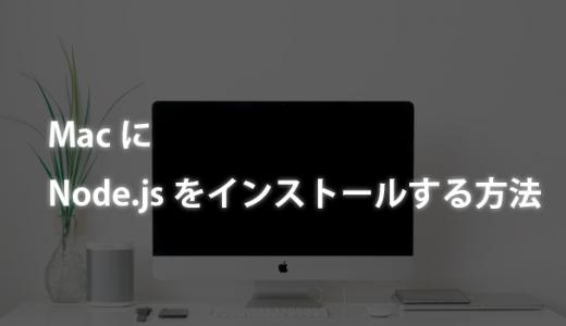 MacにNode.jsをインストールする方法
