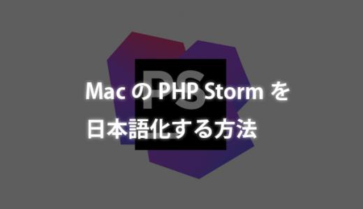 MacのPHP Stormを日本語化する方法