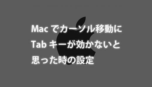 Macでカーソル移動にTabキーが効かないと思った時の設定