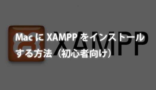 MacにXAMPPをインストールする方法(初心者向け)