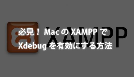 必見!MacのXAMPPでXdebugを有効にする方法