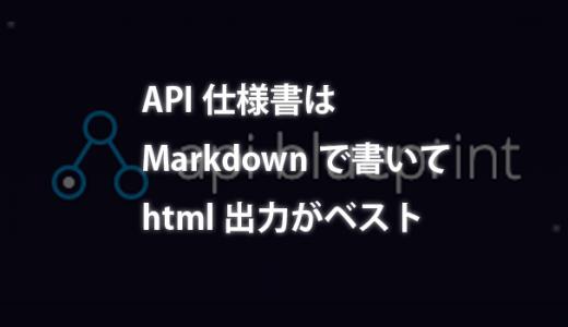API仕様書はMarkdownで書いてhtml出力がベスト(API Blueprint)