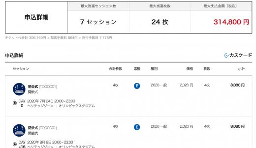 5/28まで!急げ!東京オリンピック2020のチケット30万円分の抽選申込をしてみた