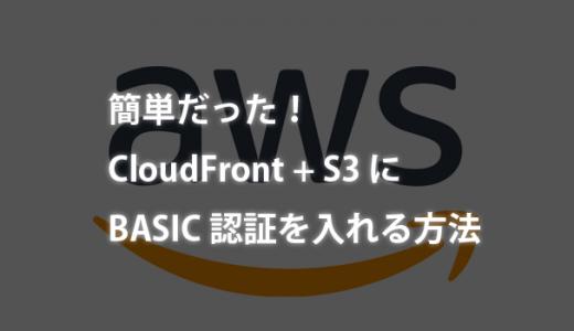 簡単だった!CloudFront + S3 に BASIC認証を入れる方法