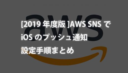 [2019年度版]AWS SNSでiOSのプッシュ通知 設定手順まとめ
