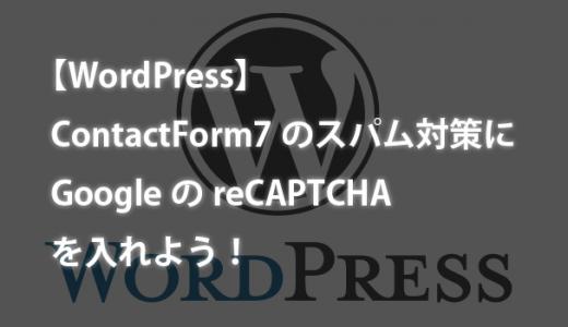 【WordPress】ContactForm7のスパム対策にGoogleのreCAPTCHAを入れよう!