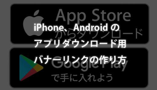 iPhoneの「App Storeからダウンロード」、Androidの「Google playで手に入れよう」のアプリダウンロード用バナーリンクの作り方