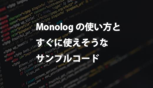 [PHP]Monologの使い方とすぐに使えそうなサンプルコード