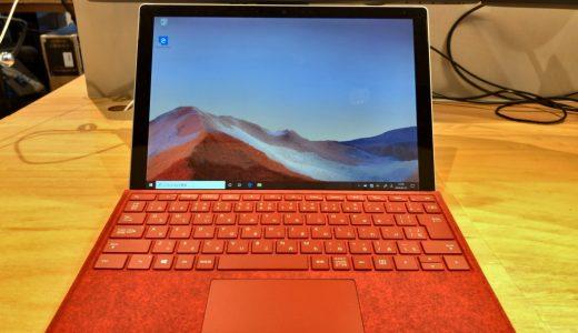 【レビュー】Surface Pro 7を現役エンジニアが徹底考察!返金保証で買うべき理由