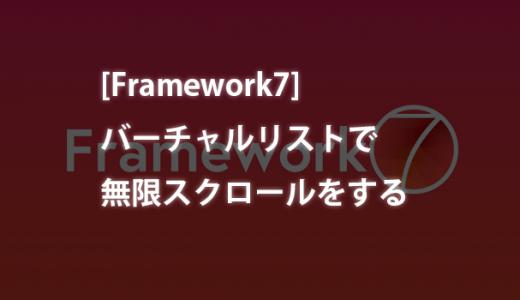 [Framework7]バーチャルリストで無限スクロールをする