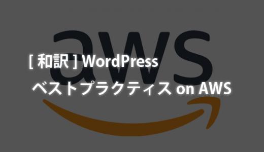 [和訳]WordPress ベストプラクティス on AWS