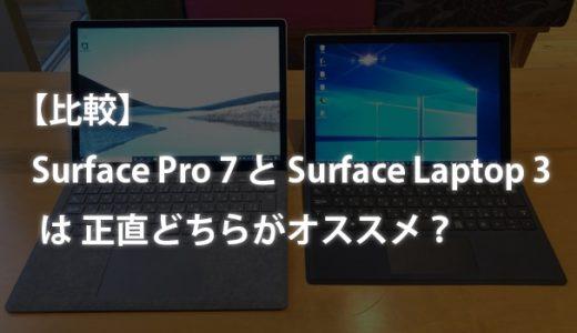 【比較】Surface Pro 7 と Surface Laptop 3 は正直どちらがオススメ?