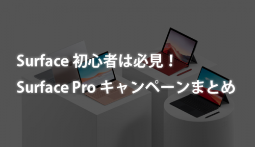 【お買い得】Surface初心者は必見!2020年11月Surface Proキャンペーンまとめ