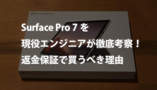 【返金保証】Surface Pro 7を現役エンジニアが徹底考察!返金保証で買うべき理由