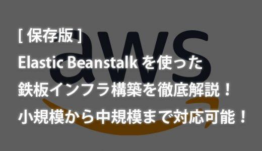 [保存版]Elastic Beanstalkを使った鉄板インフラ構築を徹底解説!小規模から中規模まで対応可能!
