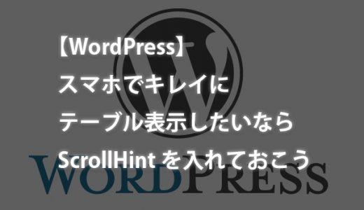 【WordPress】スマホでキレイにテーブル表示したいならScrollHint入れておこう