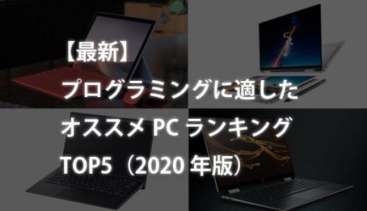 【2020年最新】プログラミングに適したオススメPCランキングTOP5