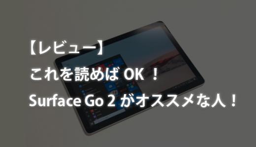 【レビュー】これを読めばOK!Surface Go 2がオススメな人!