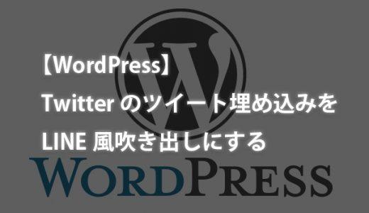 【WordPress】Twitterのツイート埋め込みをLINE風吹き出しにする