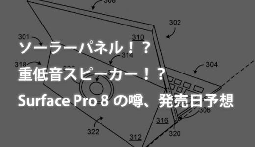 ソーラーパネル!?重低音スピーカー!?Surface Pro 8の噂、発売日予想 のまとめ