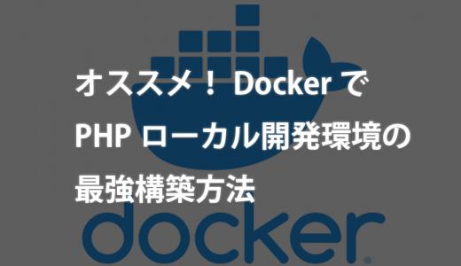 【超便利】DockerでPHPローカル開発環境の最強構築方法