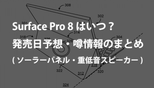 Surface Pro 8はいつ?発売日予想・噂情報のまとめ。(ソーラーパネル・重低音スピーカー)