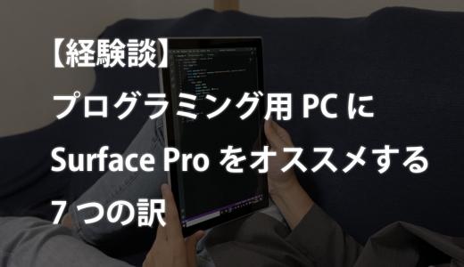 【経験談】プログラミング用PCにSurface Proをオススメする7つの訳