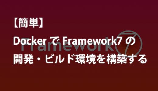 【簡単】DockerでFramework7の開発・ビルド環境を構築する