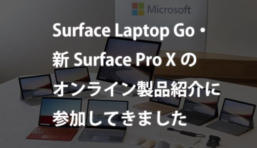 Surface Laptop Go / 新Surface Pro Xのオンライン製品紹介に参加してきました