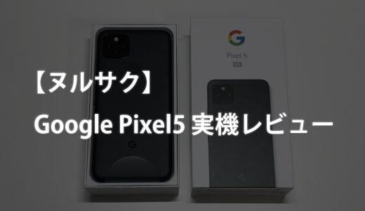 【ヌルサク】Google Pixel5 実機レビュー