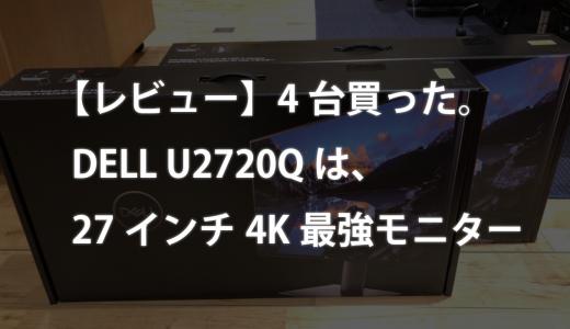 【レビュー】4台買った!DELL U2720Q・U2720QM は27インチ4Kの最強モニターな件。